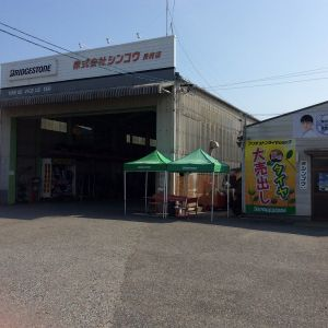株式会社シンコウ 長府営業所