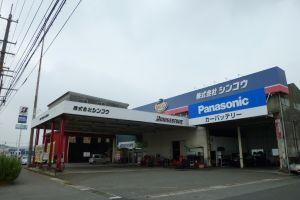 株式会社シンコウ 東大和町支店